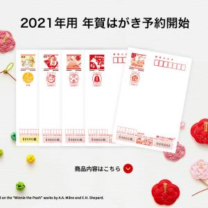 【2020年度】令和3年(2021)郵便局で人気「嵐年賀状」注文の方法