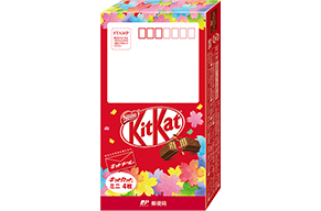 【2021年度版】受験生応援キットメール~キットカットを送ろう!!~