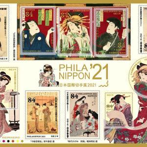 2021年8月発売‼郵便局の切手『日本国際切手展2021』・『郵便創業 150 年切手帳』