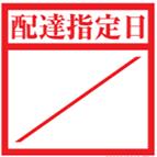 この日に届けたい!!~郵便局の配達日指定の方法~