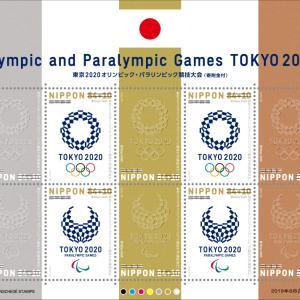 『東京 2020 オリンピック・パラリンピック競技大会(寄附金付)』