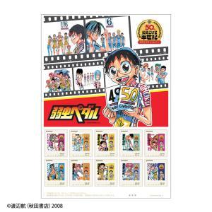 2019年8月19日ネットショップ限定『弱虫ペダル」フレーム切手セット』