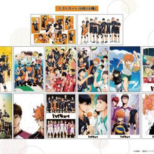 2019年8月19日郵便局のネットショップ限定発売『ハイキュー!!TVアニメ放送5周年記念フレーム切手セット』