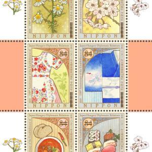 2019年10月15日発売郵便局の切手『日本・ハンガリー外交関係開設 150 周年』