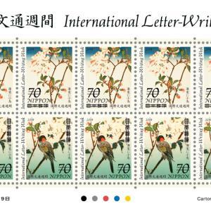 2019年10月9日郵便局で発売『国際文通週間にちなむ郵便切手』