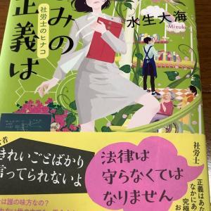 社労士のお仕事小説