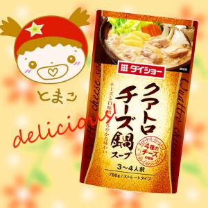 家事ラクレシピ♪~鍋スープの素~