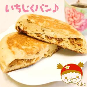 節約レシピ♪~いちじくパン~