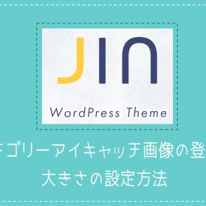 【JIN】カテゴリーアイキャッチ画像の登録と大きさの設定方法【初心者用】
