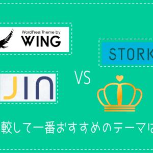 WING(AFFINGER5)・ストーク・JINを比較して一番おすすめのWordPressテーマは?