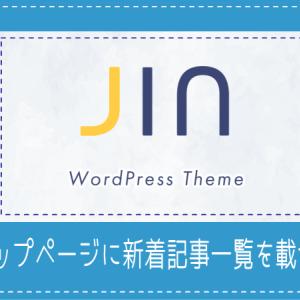 【JIN】固定トップページに新着記事一覧(お知らせ)を載せる方法【簡単カスタマイズ】