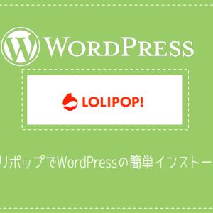 【第7回】ロリポップでWordPressの簡単インストールを行う方法【初心者講座】
