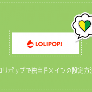 【第6回】ロリポップで独自ドメインの設定方法【初心者講座】