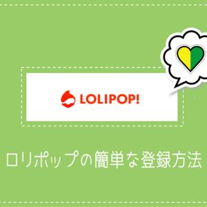 【第5回】ロリポップ!の簡単な登録方法【初心者講座】