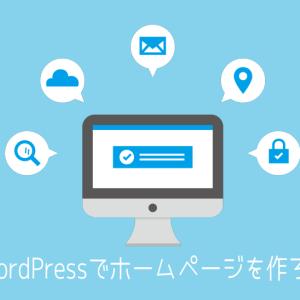 【第1回】ワードプレスを使ってホームページを作ろう【初心者講座】