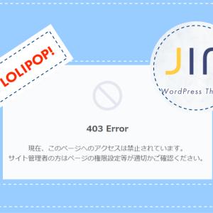 【JIN】ロリポップのWAFで「403エラー」。2つの解除方法