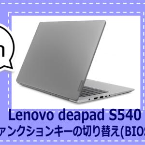Lenovo(レノボ)Ideapad S540でファンクションキーの切り替え方法(BIOS設定)