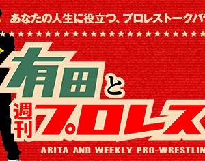 おすすめしたい。有田と週刊プロレスと。【ゲストまとめ】