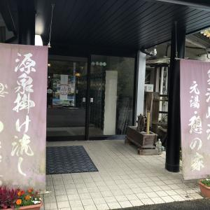 雙津峡温泉元湯憩の家で日帰り入浴/ラジウム泉/飲泉