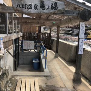 八町温泉共同浴場2020春