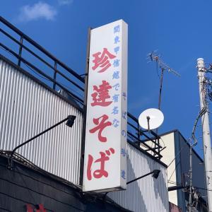珍達そば@秩父市に行きました。