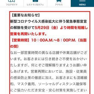 今日の朝活 2020.5.29