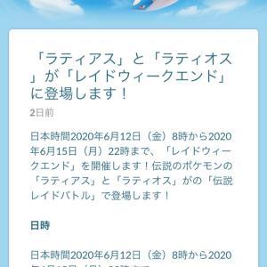 今日の朝活 2020.6.12 イベント情報