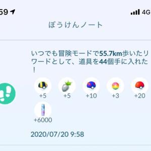 今日の朝活 2020.7.21