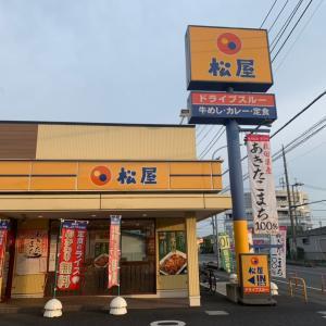 松屋で朝食。