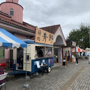 麺処 青野