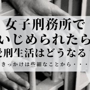女子刑務所でいじめられたら生活はどうなる?元受刑者が話す体験談