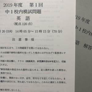 鉄緑会 中1 校内模試 英語 結果