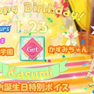 スクスタ かすみちゃんお誕生日特別ボイス μ's & Aqours & 虹ヶ咲学園 版 2020/1/23