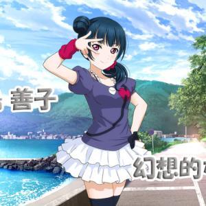 サイドストーリー 津島善子 幻想的な景色