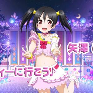 サイドストーリー 矢澤にこ パーティーに行こう♪