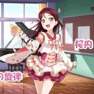 サイドストーリー 桜内梨子 サクラの旋律