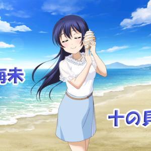 サイドストーリー 園田海未 十の貝殻
