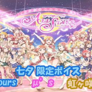 スクスタ 七夕限定ボイス μ's & Aqours & 虹ヶ咲学園 版 2020/7/7