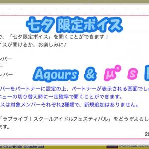 スクフェス 七夕限定ボイス μ's & Aqours版 2020/7/7