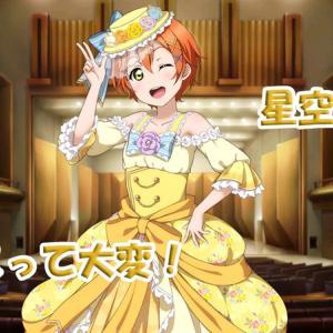 サイドストーリー 星空凛 ドレスって大変!