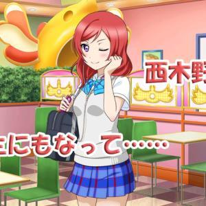 サイドストーリー 西木野真姫 高校生にもなって……