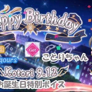 スクスタ ことりちゃんお誕生日特別ボイス μ's & Aqours & 虹ヶ咲学園 版 2020/9/12