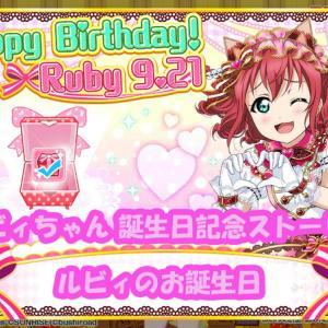 誕生日記念ストーリー 黒澤ルビィ ルビィのお誕生日