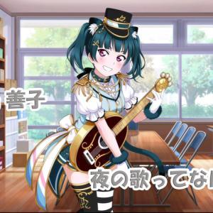 サイドストーリー 津島善子 夜の歌ってなに?