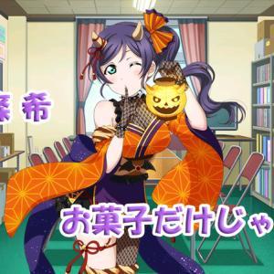 サイドストーリー 東條希 お菓子だけじゃダメ♪