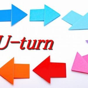 Uターン転職で譲れない2つの考え方と転職を成功させる3つの情報収集方法