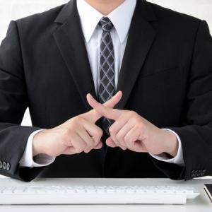 面接一発アウトの典型例!前役職をキャリアと勘違いする2つの失敗パターン