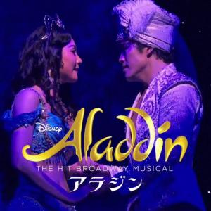 劇団四季の「アラジン」を観に行ってきます♡