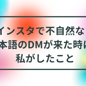【Instagram】インスタで不自然な日本語のダイレクトメッセージを受け取ったお話【いろいろ日記その10】