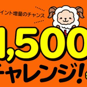 ドコモユーザーは45,000円がもらえちゃう|ライフメディアでお小遣い稼ぎ生活